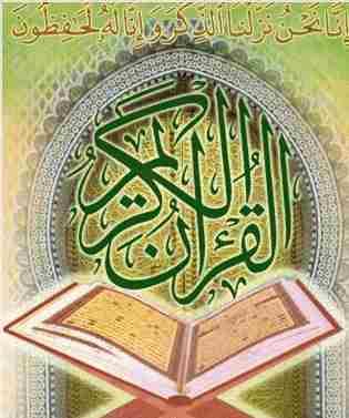 حجاب در قرآن